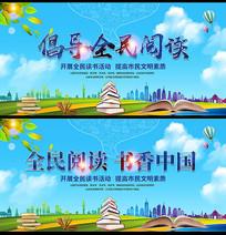 全民阅读书香中国宣传展板模板