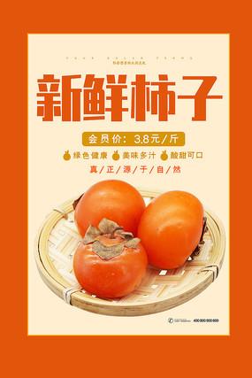 柿子水果海报