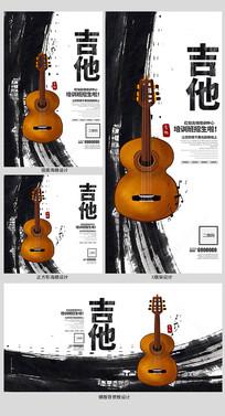 水墨创意音乐吉他宣传广告物料设计