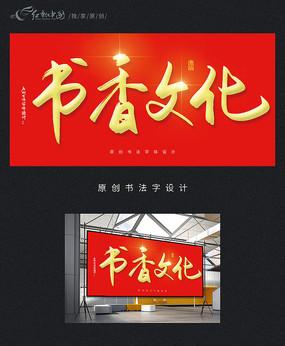 书香文化原创书法字
