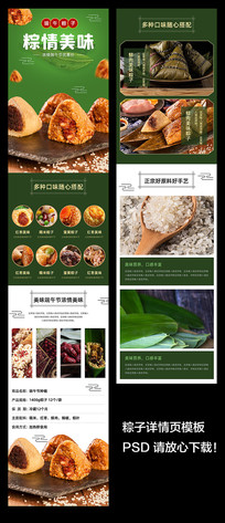 淘宝天猫粽子详情页设计