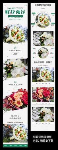 鲜花详情页设计