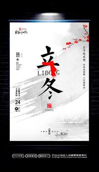 中国风立冬节气海报