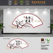中式党建书屋文化墙