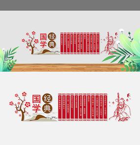 中式古典国学经典论语文化墙设计