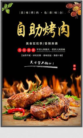 自助烤肉海报设计