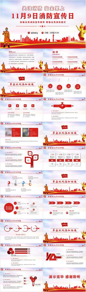 119消防宣传日PPT模板