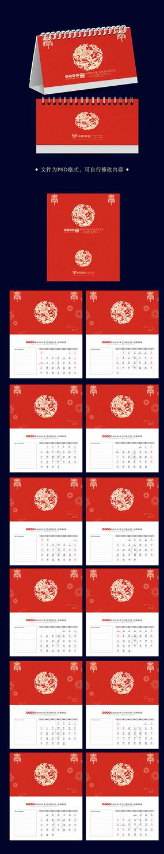 2021年傳統中國剪紙風臺歷模版