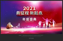 2021年会舞台背景