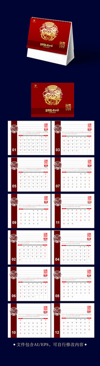 2021牛年中国传统剪纸风台历