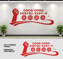 安全生产文化墙宣传标语