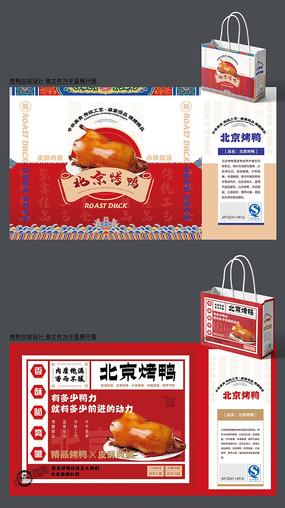 北京烤鸭包装手提袋设计