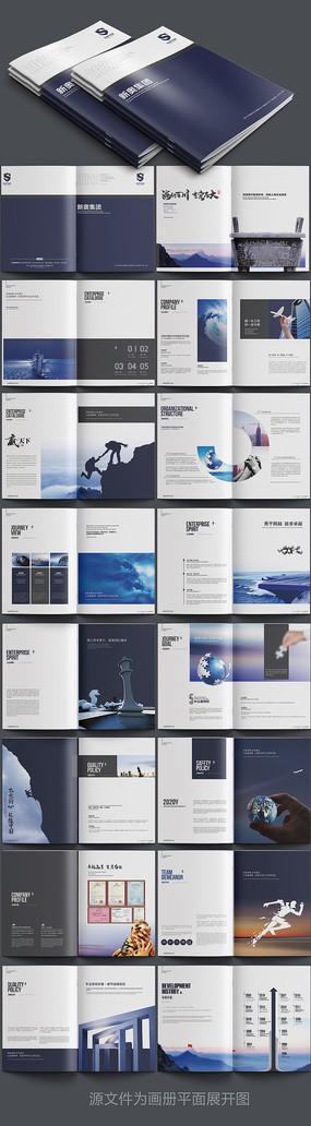 大气企业形象画册设计