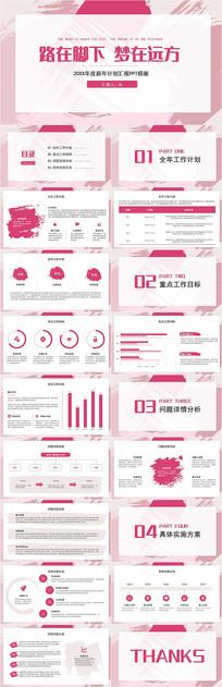 粉色简约新年计划总结汇报PPT模板