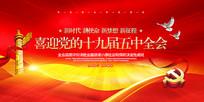 红色党建喜迎党的十九届五中全会展板