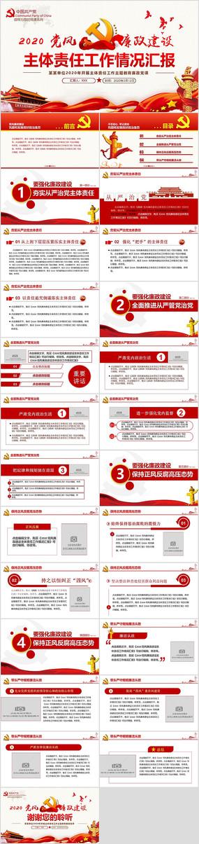 红色党政风党委党风廉政建设主体责任ppt