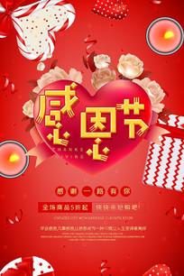 红色大气感恩节促销海报psd模板