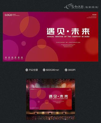 红色企业会议背景展板