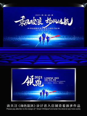 蓝色大气企业会议背景板设计