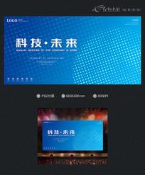 蓝色科技背景板设计