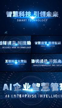 蓝色科技大气E3D标题文字开场AE模板