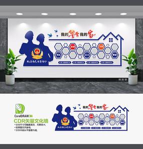 蓝色我的警营我的家警营文化墙