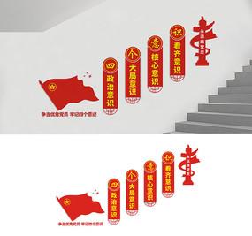 楼梯四个意识文化墙标语