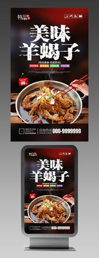 美味羊蝎子宣传海报