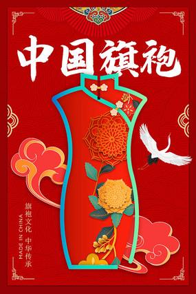 旗袍文化海报设计