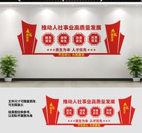 人社局文化墙宣传展板
