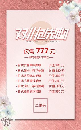 双11小清新海报