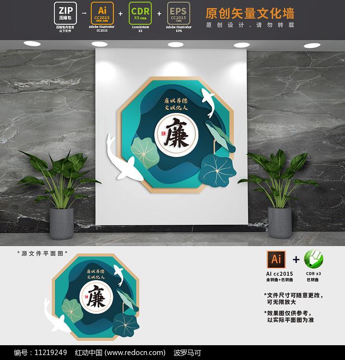 竖版新中式廉政文化墙图片