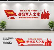 退役军人文化墙宣传标语