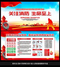 消防知识宣传展板设计
