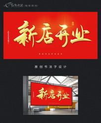 新店开业原创书法字