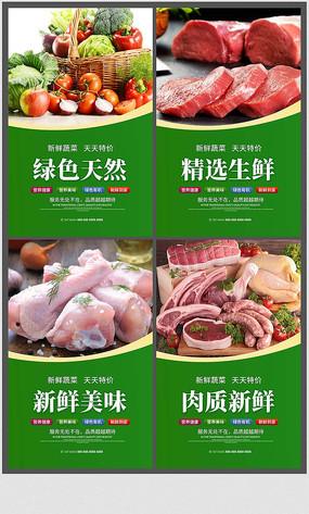 新鲜食材超市蔬果生鲜挂画展板设计