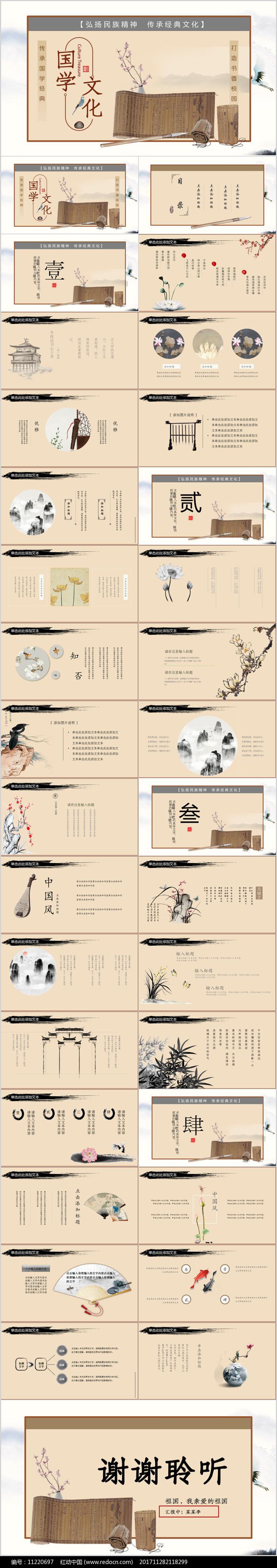 中国风国学经典国学文化课件中国风PPT图片