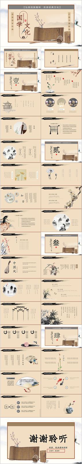 中国风国学经典国学文化课件中国风PPT