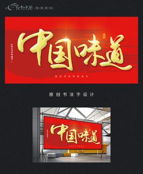 中国味道原创书法字