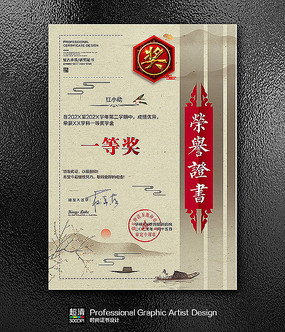 中式复古水墨荣誉证书模板