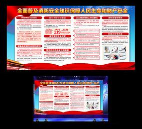 119全国消防宣传日展板