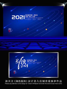 2021企业会议背景设计