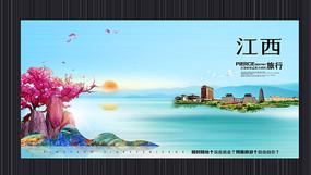创意江西旅游宣传海报