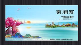 创意柬埔寨旅游宣传海报