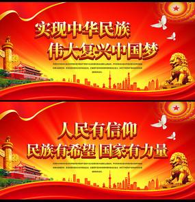 大气党政中国梦强国梦党建宣传展板模板