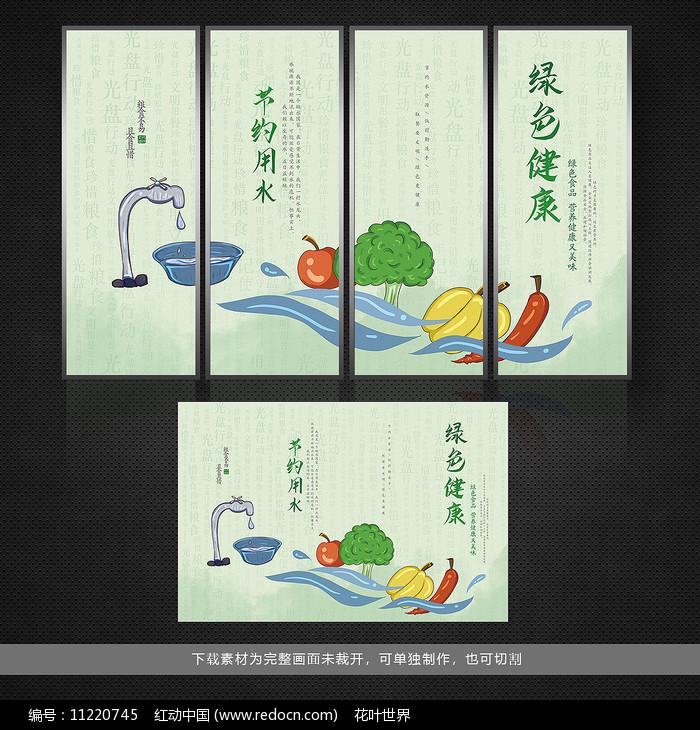 大气校园机关食堂文化海报图片
