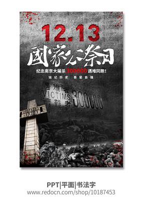 国家公祭日纪念南京大屠杀海报