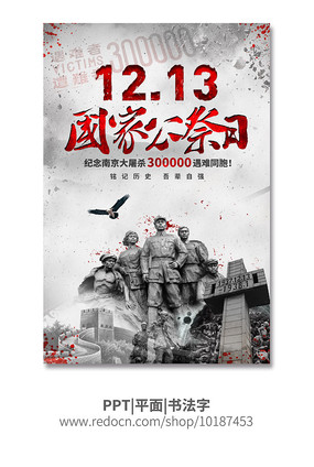 国家公祭日南京大屠杀海报