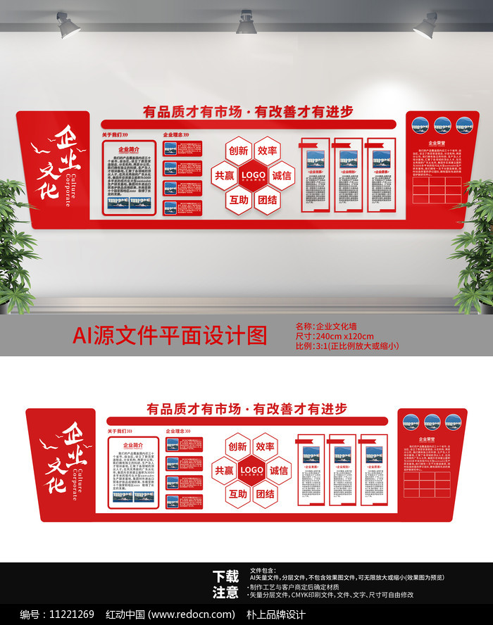 红色背景企业文化墙
