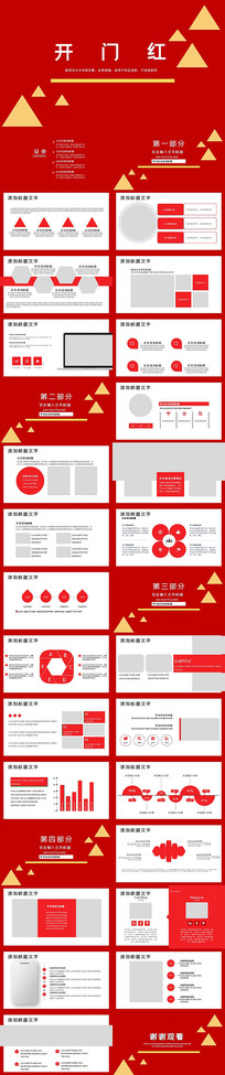 红色公司开门红PPT模板